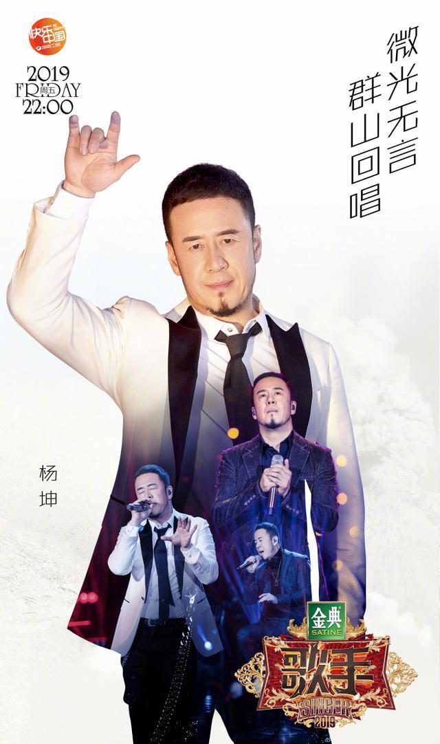 """""""倔强大叔""""杨坤燃爆《歌手》  改编《被驯服的象》彰显音乐态度"""